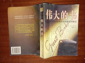 伟大的书:我与西方世界不朽作家的历险记G