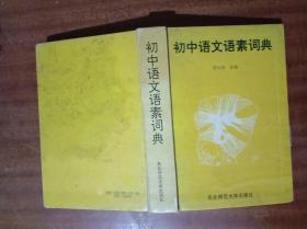 初中语文语素词典 精装 版G