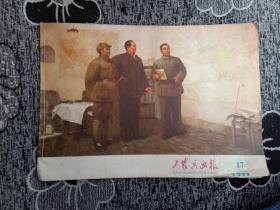 工农兵画报 1977年第17期G