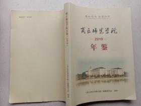 商丘师范学院年鉴2019