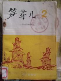 笋芽儿(2)——注音读物集萃 G