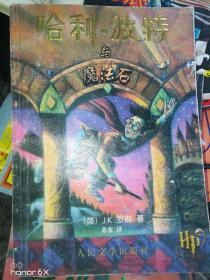 哈利·波特与魔法石,保正版G