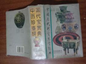 中国历代珍宝鉴赏辞典G