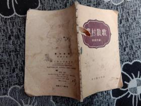 农村散歌 1956年1版1印 G