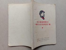 毛主席最新指示和中央首长讲话汇编 G