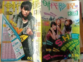 时代影视2006年3月总第174期,封面人物S.H.EG