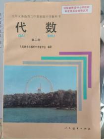 九年义务教育三年制初级中学教科书 代数第二册【近全新无字迹 】G