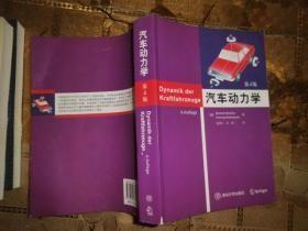 汽车动力学(第4版)G