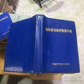 临床常用诊疗数据手册 G