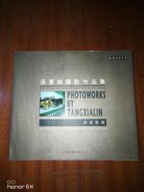 河南摄影百家 汤夏林摄影作品集,签名本 G
