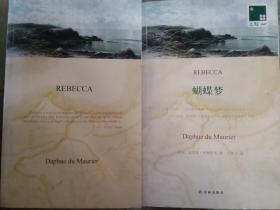 蝴蝶梦中英文两册合售,品好G