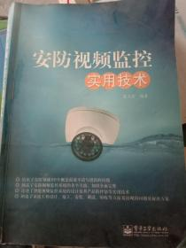 安防视频监控实用技术G