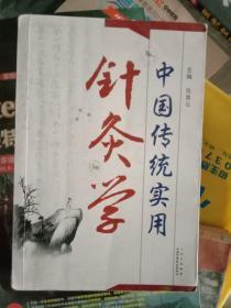 中国传统实用针灸学G