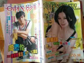 时代影视2006年12月总第192期,封面人物徐若瑄G
