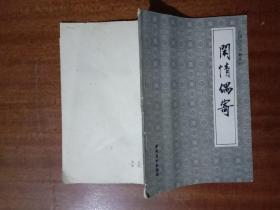 中国烹饪古籍丛刊:闲情偶寄(饮馔部) G