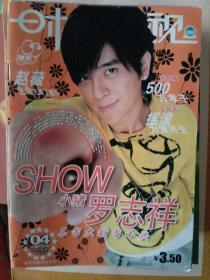 时代影视2007年2月总第196期,封面人物罗志祥G