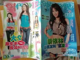 时代影视2006年7月总第181期,封面人物蔡依林G
