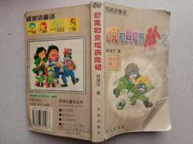 舒克和贝塔历险记:郑渊洁童话丛书G