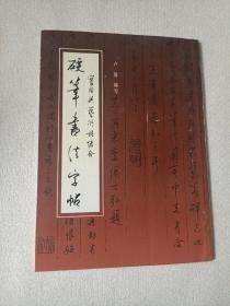 硬笔书法字帖G
