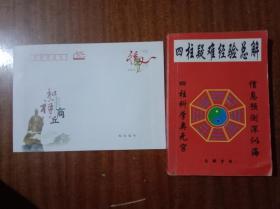 贺年邮政信封2.4元(附赠四柱疑难经验总解)G