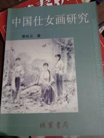 中国仕女画研究