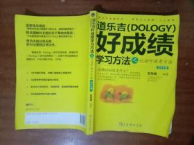 道乐吉(Dology)好成绩学习方法之记读听课考方法G