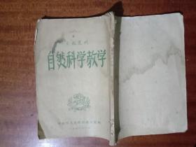 文教丛刊---自然科学教学G