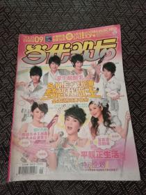当代歌坛2008第9期:封面人物S.H.E 飞轮海梦想我做主 G