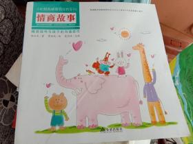 小松鼠凯威情商培育系列: 情商故事 精准指导与孩子的沟通技巧 G