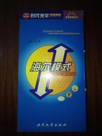 海尔模式:VCD20张G