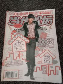 当代歌坛2008第1期:封面人物罗志祥  G