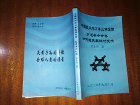 中国数术学万事三角定律G