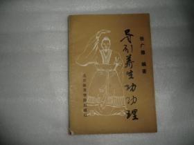 导引养生功功理 :图文版G