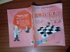 新概念奥林匹克数学丛书 高斯数学课本 培优体系 6年级(上) G