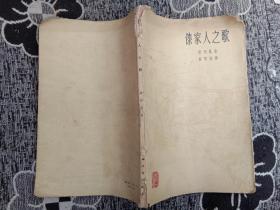 傣家人之歌1960 年1版1印G
