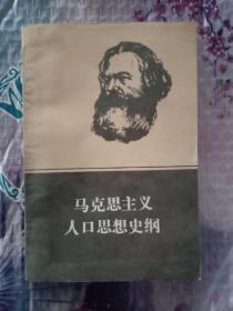马克思主义人口思想史纲(1版1印)G