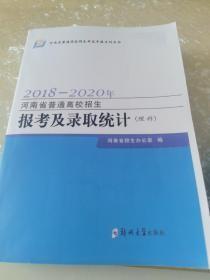2018-2020年河南省普通高校招生 报考及录取统计(理科)