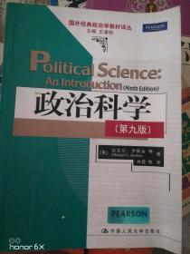 政治科学(第九版)G