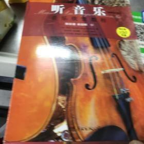 听音乐(插图第6版):音乐欣赏教程,,无光盘G