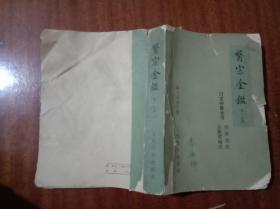 医宗金鉴第一分册:伤寒论注 金匮要略注G