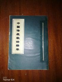 中国传统秘法精萃G