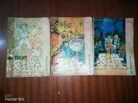 冥王哈迪斯卷1,2,4卷,3本合售G