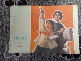工农兵画报 1974年第8期G