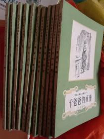 安徒生童话全集 (10册合售) ,品好G