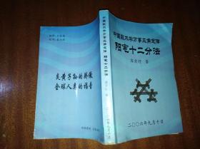 中国数术学万事三角定律 阳宅十二分法G