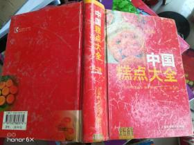 中国糕点大全(第二版)G