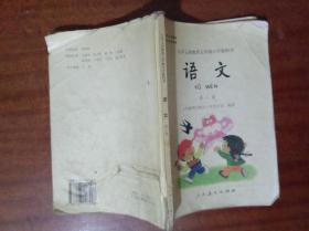 九年义务教育五年制小学教科书语文 第八册G