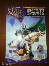 科幻世界 幻想小说译文版 2005年第1期