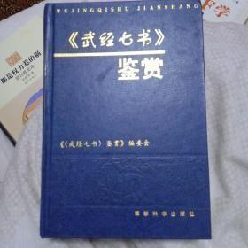 《武经七书》鉴赏G