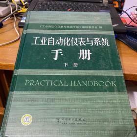 工业自动化仪表与系统手册(下册)G